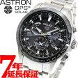 SBXB045 セイコー アストロン SEIKO ASTRON GPSソーラーウォッチ ソーラーGPS衛星電波時計 腕時計 メンズ SBXB045【あす楽対応】【即納可】