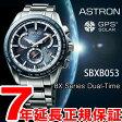 【2000円OFFクーポン!5月25日23時59分まで!】SBXB053 セイコー アストロン SEIKO ASTRON GPSソーラーウォッチ ソーラーGPS衛星電波時計 腕時計 メンズ SBXB053