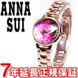 アナスイ ANNA SUI 腕時計 レディース FCVK917
