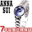 アナスイ ANNA SUI 腕時計 レディース FCVK918【あす楽対応】【即納可】