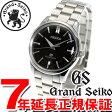 グランドセイコー GRAND SEIKO 腕時計 メンズ クォーツ SBGX121