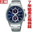セイコー スピリット スマート SEIKO SPIRIT SMART ソーラー 腕時計 メンズ クロノグラフ SBPJ003【あす楽対応】【即納可】