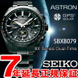 セイコー アストロン SEIKO ASTRON GPSソーラーウォッチ ソーラーGPS衛星電波時計 腕時計 メンズ SBXB079【2016 新作】【あす楽対応】【即納可】