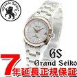 グランドセイコー GRAND SEIKO 腕時計 レディース スモールレディス STGF086
