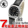 グランドセイコー GRAND SEIKO 腕時計 レディース スモールレディス STGF089【あす楽対応】【即納可】