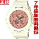 BABY-G カシオ ベビーG シェルピンクカラーズ 腕時計 レディース アナデジ BGA-131-7B2JF【あす楽対応】【即納可】