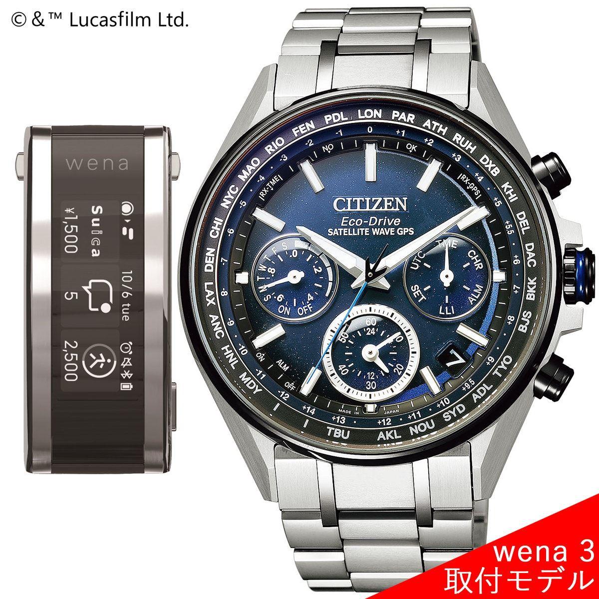 腕時計, メンズ腕時計 35.5wena3 CITIZEN ATTESA GPS F950 STAR WARS CC4005-63L