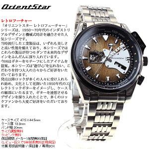 オリエントスターORIENTSTARレトロフューチャー腕時計メンズ自動巻きメカニカルギターモデルWZ0191DA