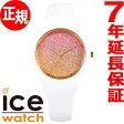 【5%OFFクーポン!5月29日9時59分まで!】アイスウォッチ ICE-Watch 10周年企画 日本限定モデル 腕時計 レディース ICE passion アイスパッション スモール マンゴー 013990【2017 新作】