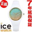 アイスウォッチ ICE-Watch 10周年企画 日本限定モデル 腕時計 レディース ICE passion アイスパッション スモール パームツリー 013996【2017 新作】【あす楽対応】【即納可】