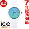 【5%OFFクーポン!5月25日23時59分まで!】アイスウォッチ ICE-Watch 10周年企画 日本限定モデル 腕時計 レディース ICE passion アイスパッション スモール オーシャン 013997【2017 新作】