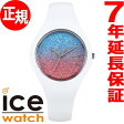 アイスウォッチ ICE-Watch 10周年企画 日本限定モデル 腕時計 レディース ICE passion アイスパッション スモール サンセット 013998【2017 新作】【あす楽対応】【即納可】