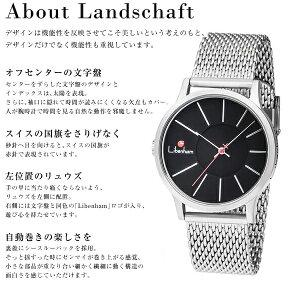 リベンハムLibenham腕時計メンズ/レディースラントシャフトLandschaft自動巻きNight-Black夜の暗闇LH90036-02