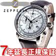 【1000円OFFクーポン!8月1日9時59分まで!】ツェッペリン ZEPPELIN 100周年記念モデル 腕時計 メンズ Special Edition 100Years Zeppelin クロノグラフ 7680-1N