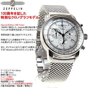 ツェッペリンZEPPELIN腕時計メンズクロノグラフツェッペリン号誕生100周年記念モデル7680M-1