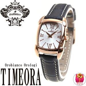 オロビアンコタイムオラOrobiancoTIMEORA腕時計レディースレッタンゴリーナRettangoLinaOR-0028-5