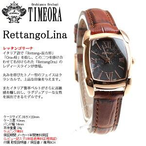オロビアンコタイムオラOrobiancoTIMEORA腕時計レディースレッタンゴリーナRettangoLinaOR-0028-9