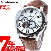 オロビアンコ タイムオラ Orobianco TIMEORA 腕時計 メンズ ロマンティコ ROMANTIKO 自動巻き OR-0035-1【あす楽対応】【即納可】