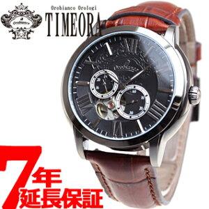 オロビアンコタイムオラOrobiancoTIMEORA腕時計メンズロマンティコROMANTIKO自動巻きOR-0035-3