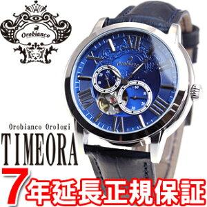 オロビアンコタイムオラOrobiancoTIMEORA腕時計メンズロマンティコROMANTIKO自動巻きOR-0035-5