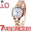 オリエント イオ ORIENT iO 電波 ソーラー 電波時計 腕時計 レディース ナチュラル&プレーン WI0141SD