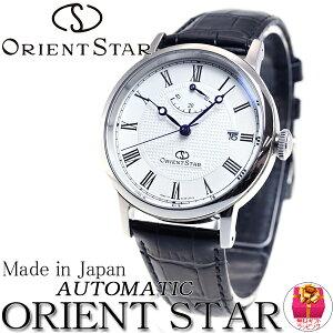 オリエントスターORIENTSTAR腕時計メンズ自動巻きオートマチックエレガントクラシックWZ0341EL
