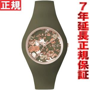 アイスウォッチICE-WATCH腕時計アイスフラワーICE-FLOWERユニセックスボタニックICE.FL.BOT.U.S.15