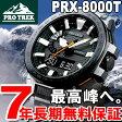 カシオ プロトレック マナスル CASIO PRO TREK MANASLU 電波 ソーラー 電波時計 腕時計 メンズ アナデジ タフソーラー PRX-8000T-7AJF