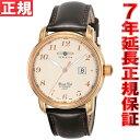 クーポン利用で最大3万円OFF!20日0時から!さらにポイント最大37倍は本日20時より!ツェッペリン ZEPPELIN 腕時計 メンズ 自動巻き LZ127 グラーフ・ツェッペリン Graf Zeepelin 7652-5