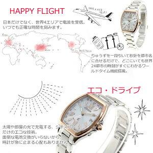 シチズンクロスシーCITIZENxCエコドライブ電波時計電波ソーラー腕時計レディースハッピーフライトトノーモデルEC1104-55A