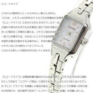 シチズンキーCITIZENKii:エコドライブソーラー腕時計レディースアクセサリーブレスレットEG2040-55A