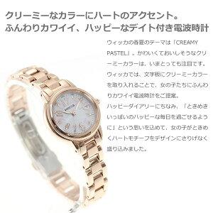 シチズンウィッカCITIZENwicca有村架純コラボソーラーテック電波時計腕時計レディースハッピーダイアリーKL0-464-11
