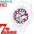 CASIO BABY-G カシオ ベビーG 腕時計 レディース ホワイト・トリコロール アナデジ BGA-130TR-7BJF【2016 新作】