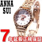 アナスイ ANNA SUI 腕時計 レディース レトロスタンダードブレス 復刻シリーズ FCVT997【2016 新作】【あす楽対応】【即納可】
