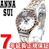 アナスイ ANNA SUI 腕時計 レディース レトロスタンダードブレス 復刻シリーズ FCVT998【2016 新作】【あす楽対応】【即納可】