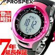 セイコー プロスペックス アルピニスト SEIKO PROSPEX Alpinist Bluetooth搭載 ソーラー 腕時計 メンズ SBEL003【2016 新作】【あす楽対応】【即納可】