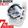 GA-400-7AJF カシオ Gショック CASIO G-SHOCK ハイパーカラーズ 腕時計 メンズ ホワイト 白 アナデジ GA-400-7AJF【あす楽対応】【即納可】