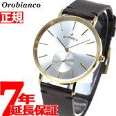 オロビアンコ タイムオラ Orobianco TIMEORA 腕時計 メンズ センプリチタス Semplicitus OR-0061-1【2016 新作】【あす楽対応】【即納可】