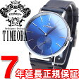 オロビアンコ タイムオラ Orobianco TIMEORA 腕時計 メンズ センプリチタス Semplicitus OR-0061-5【あす楽対応】【即納可】