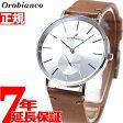 オロビアンコ タイムオラ Orobianco TIMEORA 腕時計 メンズ センプリチタス Semplicitus OR-0061-9【あす楽対応】【即納可】