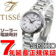 セイコー ティセ SEIKO TISSE 電波 ソーラー 電波時計 腕時計 レディース SWFH051【2016 新作】