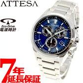 シチズン アテッサ CITIZEN ATTESA エコドライブ ソーラー 電波時計 腕時計 メンズ クロノグラフ AT3050-51L【2016 新作】【あす楽対応】【即納可】
