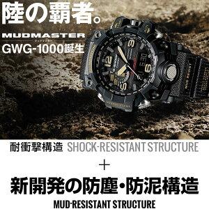 カシオGショックマッドマスターCASIOG-SHOCKMUDMASTER電波ソーラー電波時計腕時計メンズアナデジタフソーラーGWG-1000-1AJF