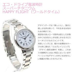 シチズンクロスシーCITIZENxCエコドライブ電波時計腕時計レディースティタニアラインハッピーフライト北川景子EC1140-51A