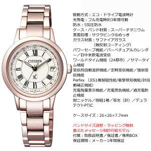シチズンクロスシーCITIZENxCエコドライブ電波時計腕時計レディースティタニアラインハッピーフライトEC1144-51W