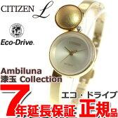 シチズン エル CITIZEN L アンビリュナ Ambiluna エコ・ドライブ 腕時計 レディース EW5495-55P【2016 新作】
