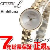 シチズン エル CITIZEN L アンビリュナ Ambiluna エコ・ドライブ 腕時計 レディース EW5506-51W【2016 新作】