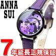 【300円OFFクーポン!8月24日23時59分まで!】アナスイ ANNA SUI 腕時計 レディース 猫 FCVK914