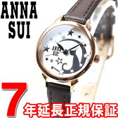 アナスイ ANNA SUI 腕時計 レディース 猫 FCVK916【2016 新作】