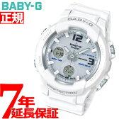CASIO BABY-G カシオ ベビーG 電波 ソーラー 電波時計 腕時計 レディース ホワイト アナデジ BGA-2300-7BJF【2016 新作】【あす楽対応】【即納可】